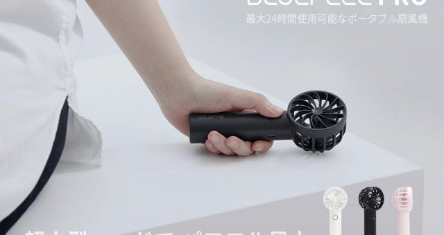 6cm超小型ヘッドで最大風速11m/sのポータブル扇風機「BLUEFEEL PRO」新発売