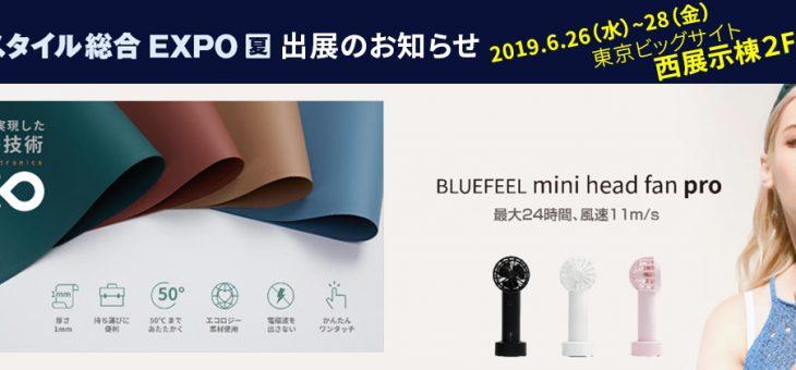 ライフスタイル総合EXPO【夏】出展のお知らせ「2019.6.26(水)~28(金)」