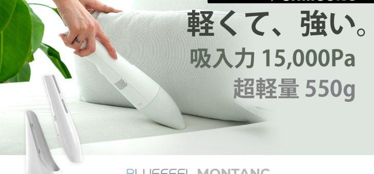 BLUEFEEL、550gの軽さで15,000Paの吸引力を生み出す超強力ハンディクリーナー「MONTANC(モンタン)」発売